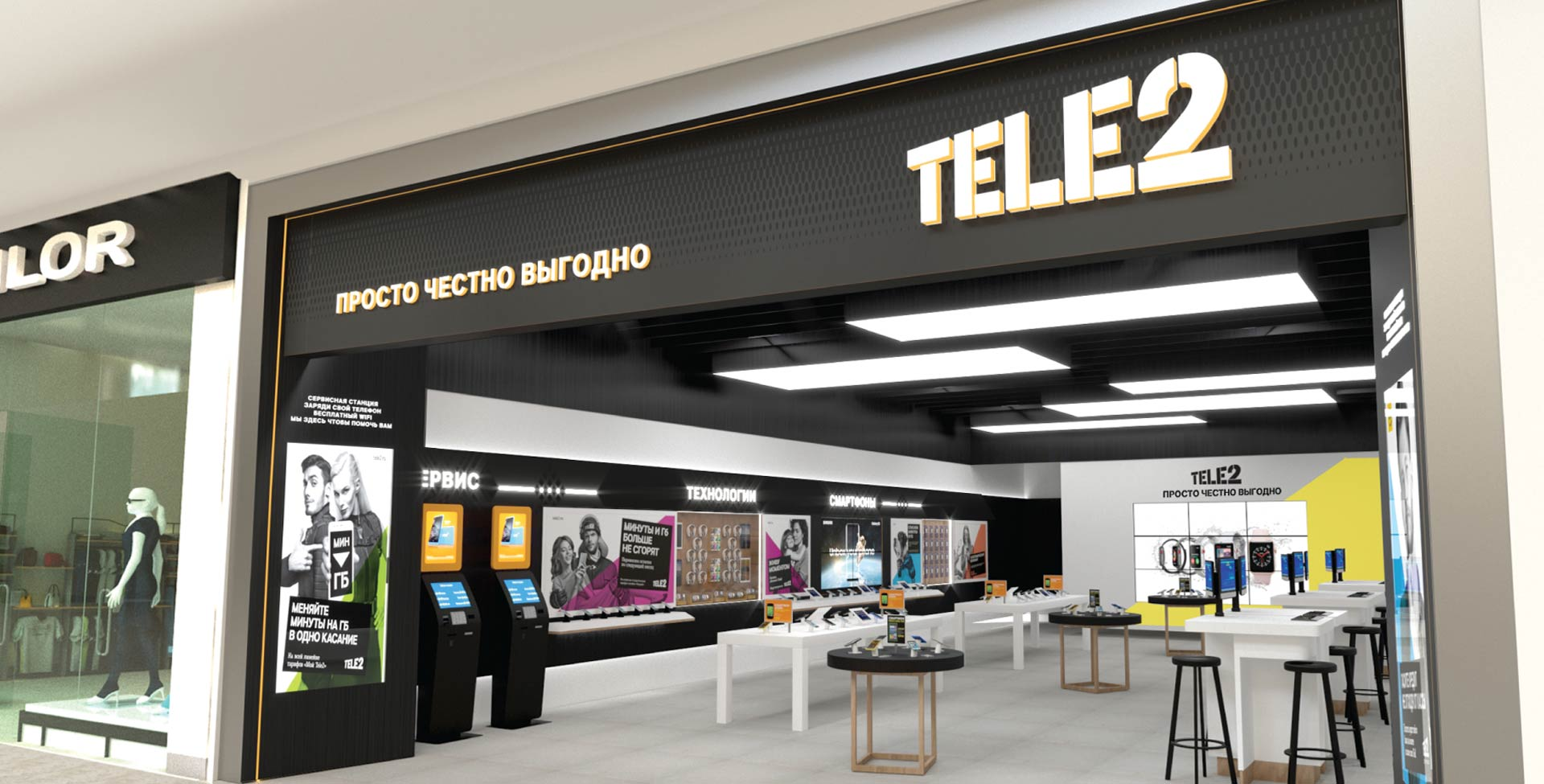 Telecommunications retail store design