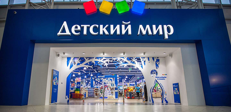 Detskiy Mir store design,  Moscow